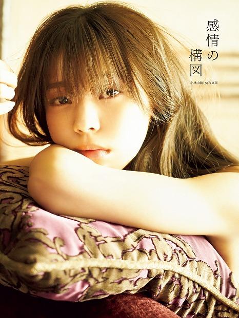 小林由依1st写真集『感情の構図』の表紙ビジュアルが公開!