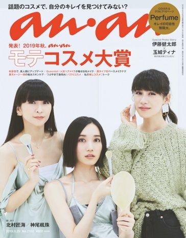 anan Perfume表紙&グラビア