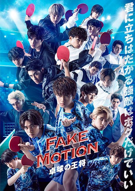 small_「FAKE MOTION -卓球の王将-」_main