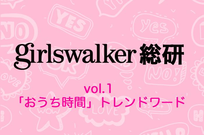 girlswalker総研Vol.1「おうち時間」トレンドワード発表