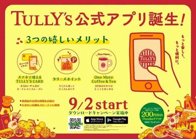 タリーズコーヒー_公式アプリ