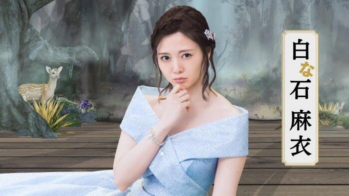 白石麻衣、卒業後初CMでシンデレラ級の美デコルテを披露♡
