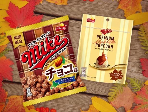 マイクプレミアム メープルバター味 オープン価格_マイクポップコーン チョコ味 オープン価格
