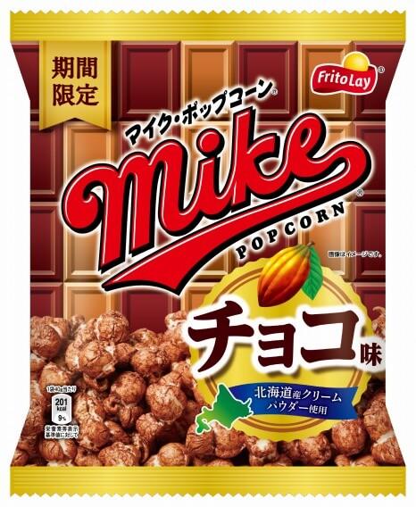 マイクポップコーン チョコ味 オープン価格