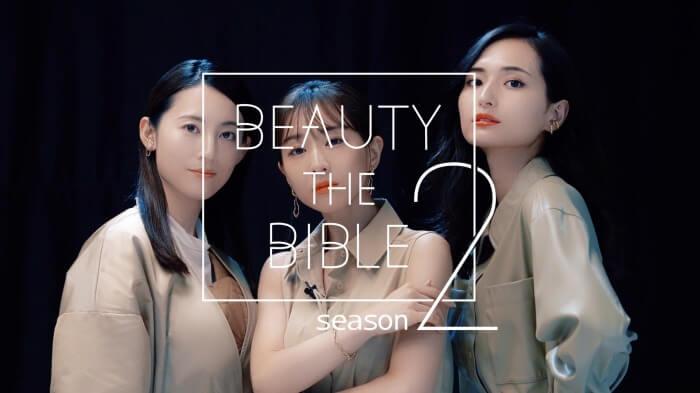 田中みな実_福田彩乃_山賀琴子_BEAUTY THE BIBLE_シーズン2