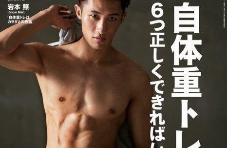 Snow Man_岩本照_フィットネス総合誌_Tarzan 680円(特別定価・税込)_800号