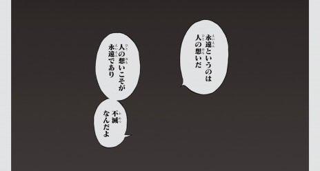 鬼滅の刃_完結巻_23巻_記念全面広告