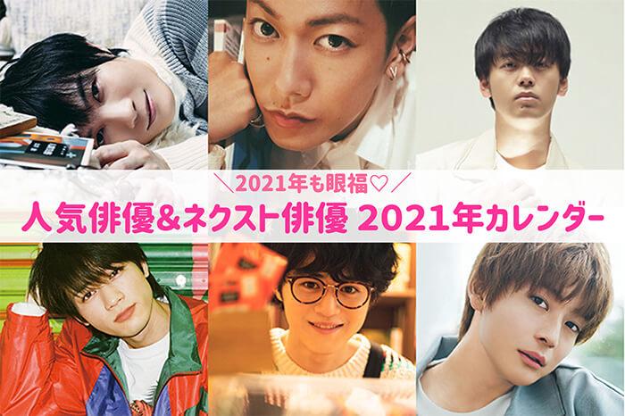 人気俳優&ネクスト俳優2021年カレンダーeye02