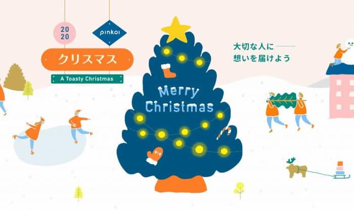 Pinkoi_christmas2020