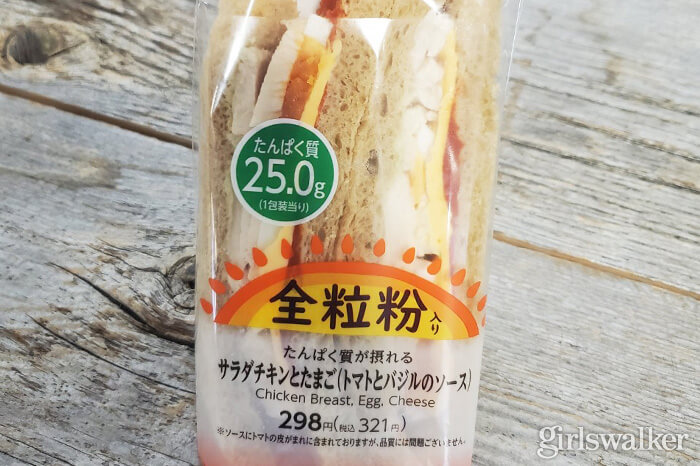 サンドイッチでこの満腹度…「ファミマ」のたんぱく質25g質サンドイッチ