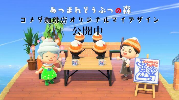 コメダ_あつ森_Nintendo Switch_マイデザイン