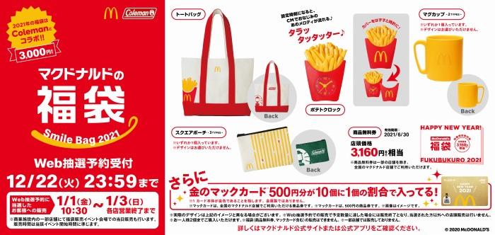 マクドナルドの福袋2021 3,000円(税込)_コールマン