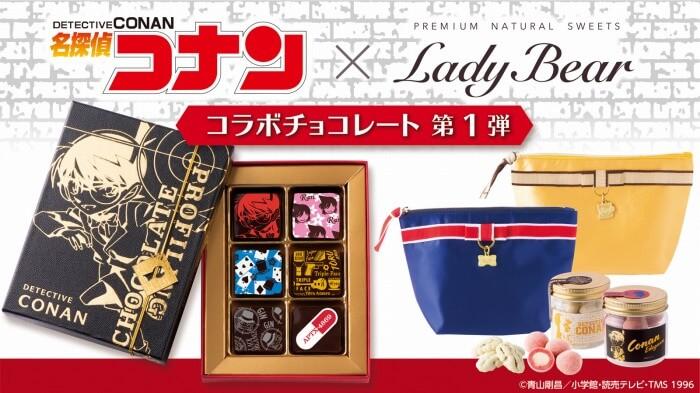 Lady Bear_名探偵コナン_コラボ