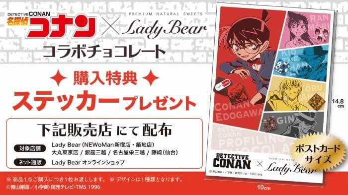 Lady Bear_名探偵コナン_コラボ_購入特典