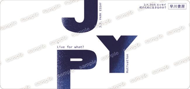 J.Y. Park エッセイ 何のために生きるのか? 1,900円(税抜)