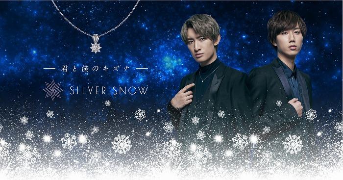 セブンネットショッピング_新TVCM_SILVER SNOW篇_ネックレス_向井康二_阿部亮平