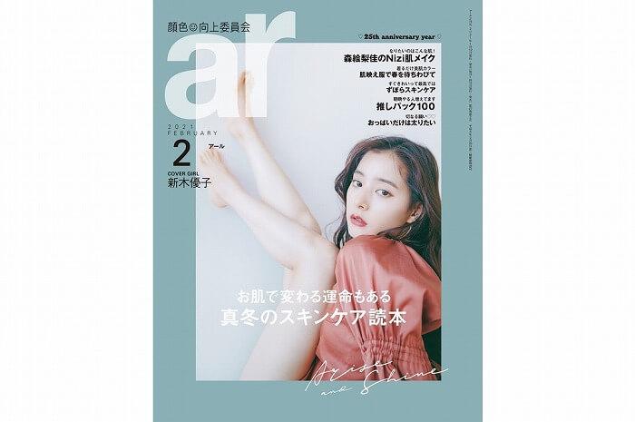 ar_2月号_新木優子_表紙_カバー_肌見せ