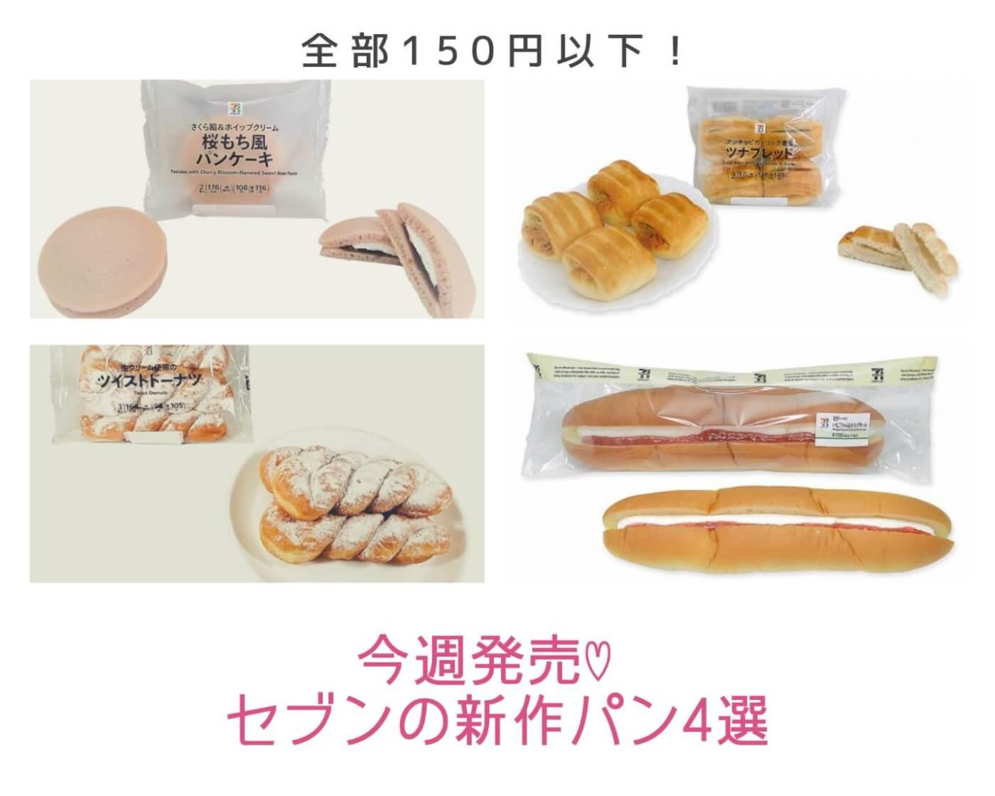 【セブン-イレブン】ALL150円以下♡絶対食べたい、今週発売の新作パン4選