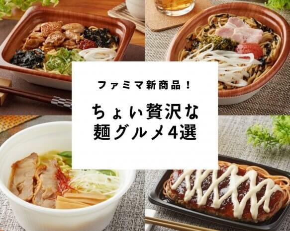 【ファミリーマート新商品】トッピングが豪華!ちょい贅沢な麺グルメ4選