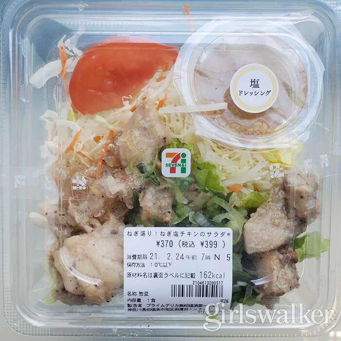 全部食べても162kcal!「セブン」で出会えたらラッキーな高タンパク質サラダ