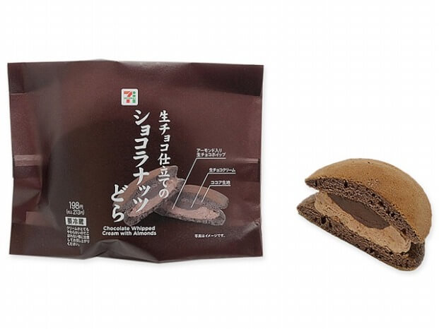 セブン-イレブン_生チョコ仕立てのショコラナッツどら 198円(税抜)