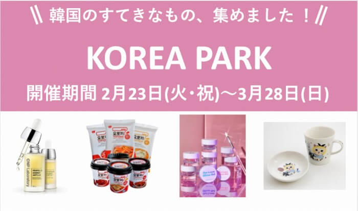 KOREA PARK_渋谷マルイ