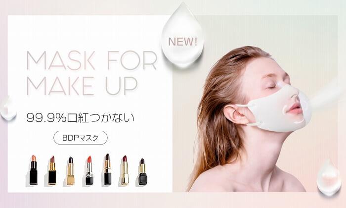 BDP mask for make up 2枚パック 2,790円(税込)