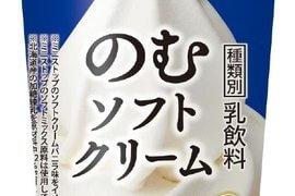 のむ「ソフトクリーム」が濃厚なめらか♡コンビニで買える最新ドリンク