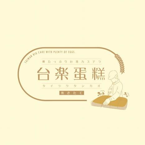 台湾カステラ専門店_台楽蛋糕_東急プラザ銀座店