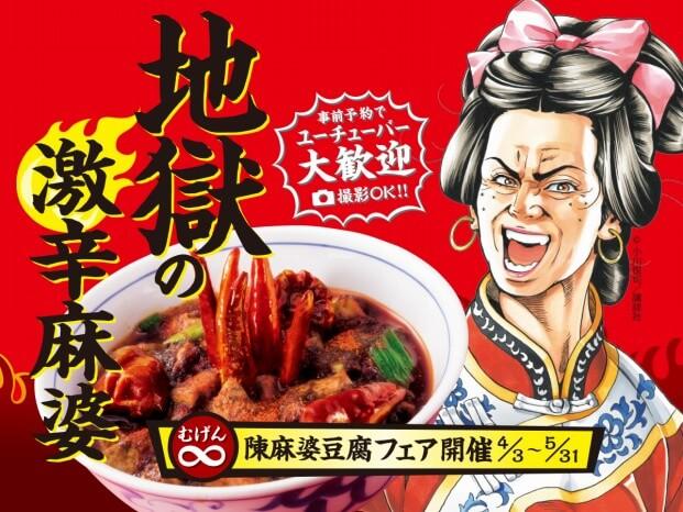 無限・陳麻婆豆腐フェア