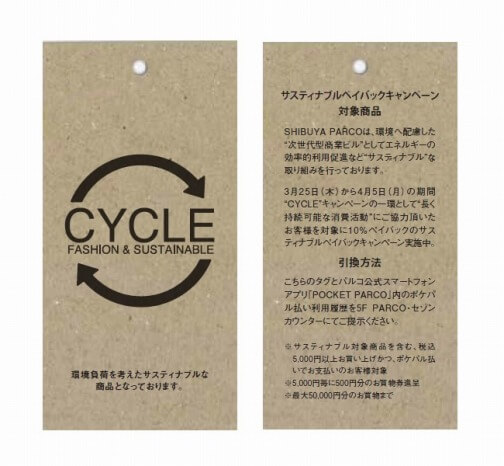 """FASHION CAMPAIGN """"CYCLE""""_渋谷PARCO_サスティナブルペイバック"""