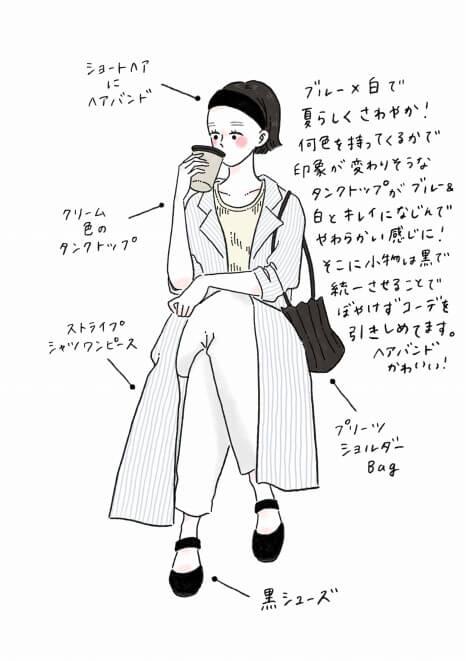 街で目がいく人のオシャレのひみつーわたしを楽しむコーデブックー 1,430円(定価・税込)