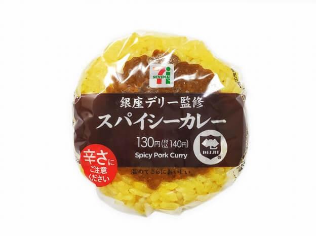 セブン-イレブン_銀座デリー監修 スパイシーカレーおむすび130円(税抜)