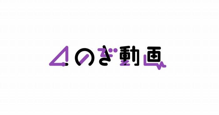 乃木坂46_のぎ動画