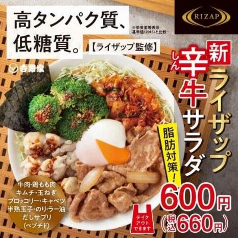 吉野家_ライザップ辛牛サラダ 600円(税抜)