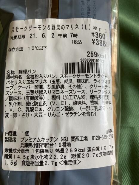 セブン-イレブン_惣菜パン_スモークサーモン&野菜のマリネ 360円(税抜)