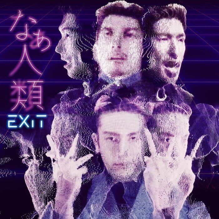 EXIT 新曲「なぁ人類」