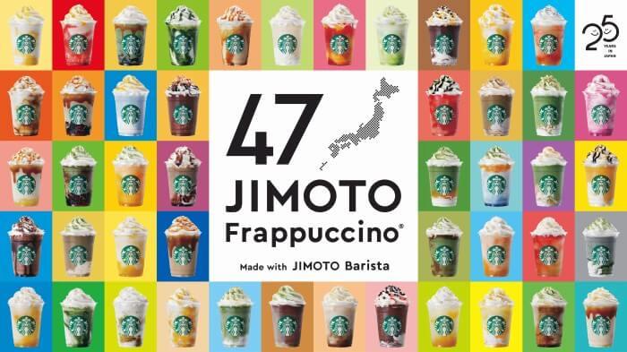 47JIMOTO フラペチーノ(R) Tall 持ち帰り 669円、店内 682円(ともに税込)_スターバックス