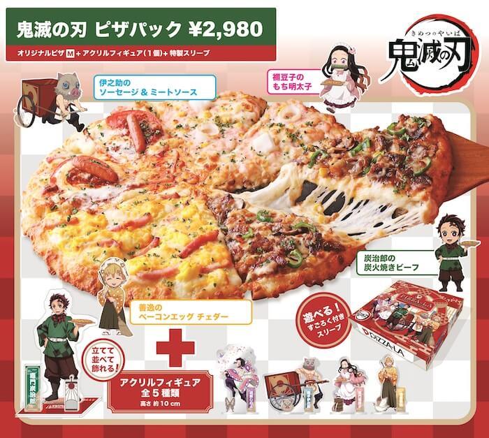 鬼滅の刃 ピザパック