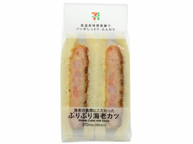セブン-イレブン_ぷりぷり海老カツサンド 370円(税抜)