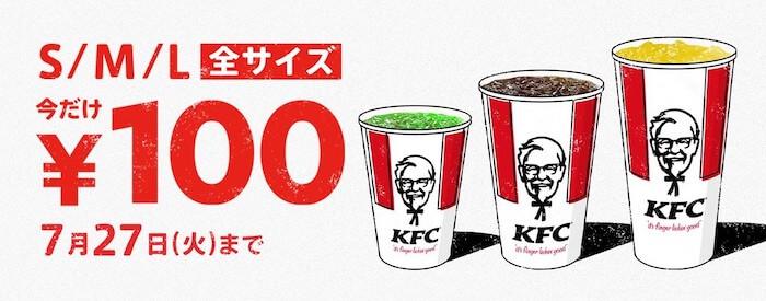 KFC ケンタッキー・フライドチキン