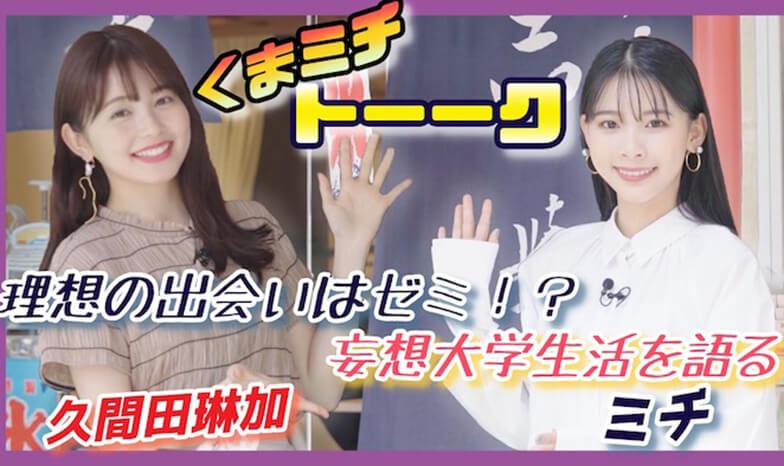 久間田琳加&ミチ