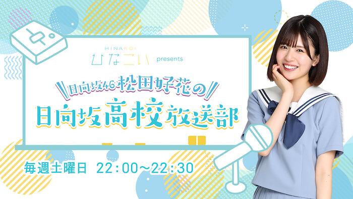 日向坂46松田好花の日向坂高校放送部